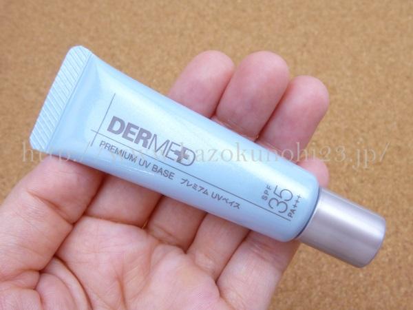 デルメッドUVベイスはリダクトパウダーが配合された化粧下地も兼ねます。