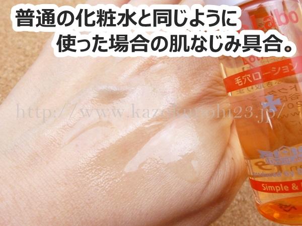 ドクターシーラボ ラボラボ化粧水を普通の化粧水として使った場合の肌なじみを写真つきでクチコミ報告。