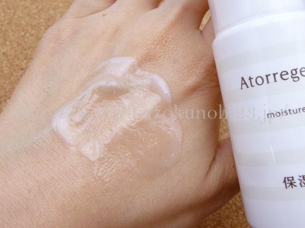 アトレージュピュア保湿乳液について写真つきで口コミ公開中。