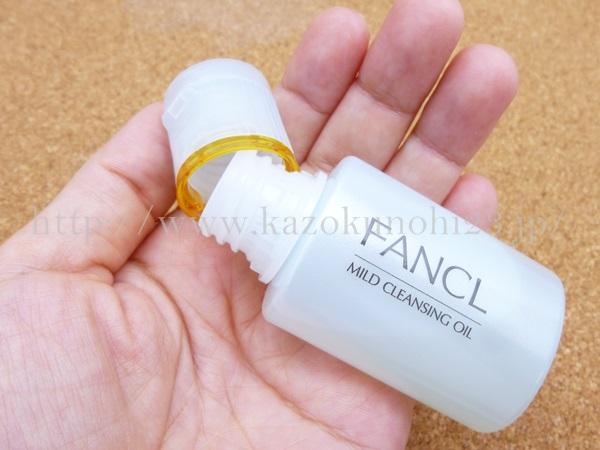 無添加スキンケア ファンケルアクティブコンディショニングベーシックお試しセットに入っていたクレンジングオイルは密閉されて届きます。