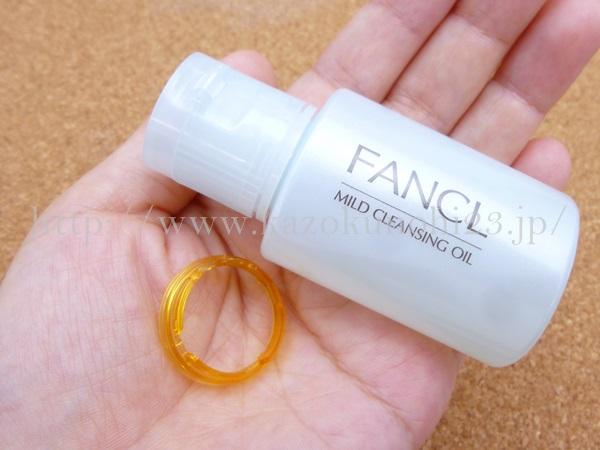 未使用のファンケルクレンジングオイルを使いはじめるためには、オレンジのリングを外して、きゅっと閉めると使いはじめることができます。