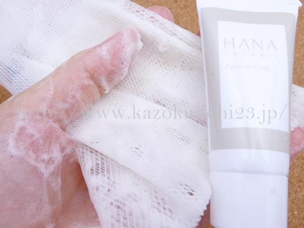 ハナオーガニックスキンケアのクレイ洗顔料で洗うと、もしゃもしゃにふわふわ泡ができました。hanaco洗顔料というようです。