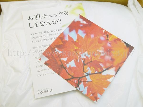 今回はもじみの栞が入ってました。季節ごとにかわっているのでとっても楽しみになります。