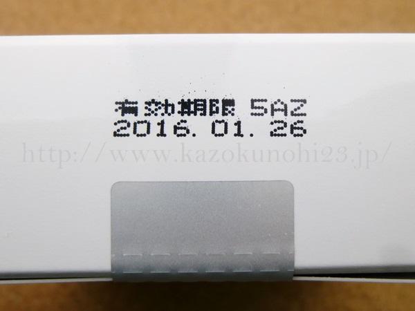 2015年2月購入分のオラクルエッセンスシートの中身は2016年1月が使用期限になっていました。