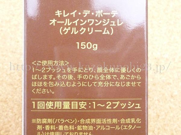 箱には、プラセンタジュレの使い方が書いてあります。。