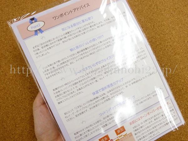 プラセンタジュレの使い方が消化押されたワンポイントアドバンスのパンフレットがこれ。