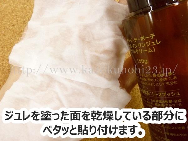乾燥が気になる目元や口元にパックがわりに使います。