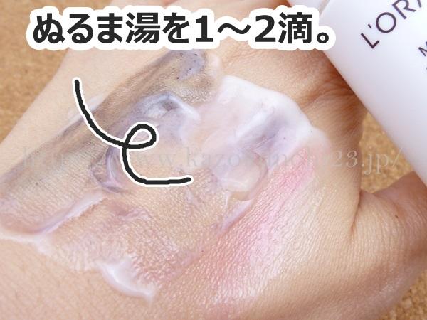 loracle makeup remover milk. オラクルお試しセットに入っていたミルククレンジングを使った感想を写真つきで口コミ報告中。ぬるま湯を加えて乳化中です。