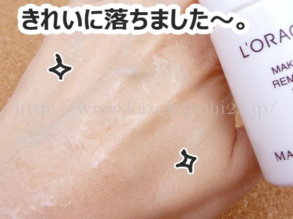 オーガニック化粧品オラクルのお試しセットに入っていた化粧落としクレンジング剤を使い終わったところを撮影中。手のアップ画像。