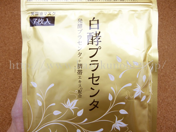 白酵プラセンタまあすくには、発酵プラセンタに加えて臍帯エキスが配合されています。