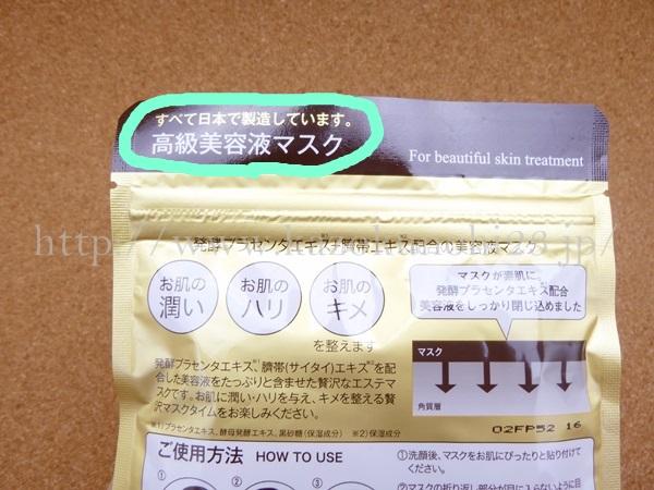 株式会社ナチュラルガーデンの発酵プラセンタマスクは、安心の日本製。