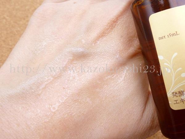 発酵プラセンタエキス原液のサンプル品を使ってみました。肌なじみを写真つきで報告。