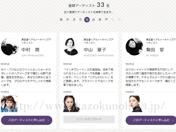 私が指名したかった中山夏子さん今日もアーティストセットはおやすみの模様です。残念、また来ます。