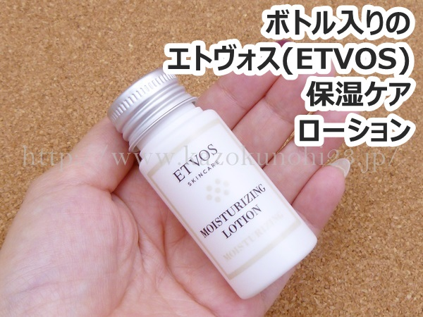 エトヴォスモイスチュアライジングローションは、保湿化粧水です。
