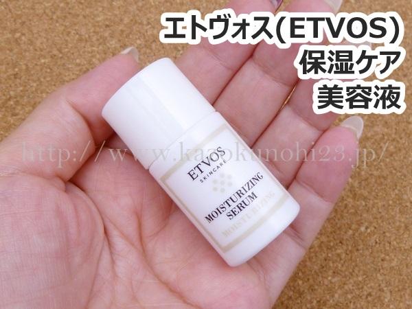 エトヴォス保湿ケア美容液の肌なじみや質感を写真つきで口コミ報告します。