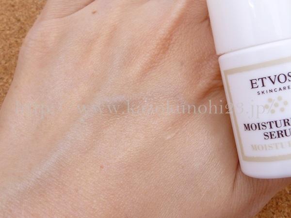 エトヴォスモイスチャライジングセラムの肌なじみ確認中。