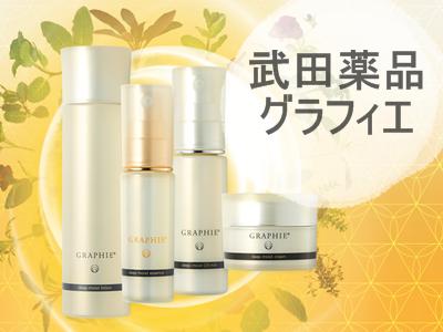 和漢ハーブが配合された武田薬品のグラフィエ基礎化粧品。