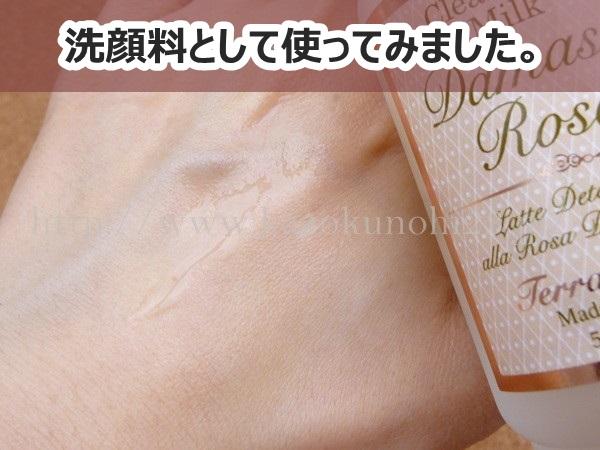 オーガニックスキンケアであるテラクオーレクレンジングミルクは、洗顔料としても使える優れもの。