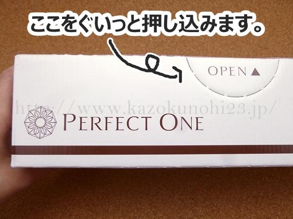 和漢植物エキス配合のオールインワンゲル、新日本製薬のパーフェクトワンジェルを使ってみました。