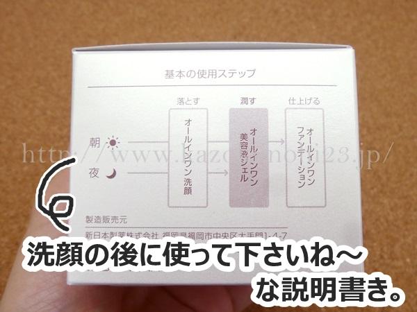 新日本製薬パーフェクトワンジェルの側面に記載されていた使い方見本。洗顔の後に使うべしよ~ということが書かれていました。