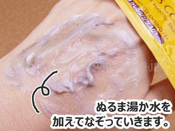 マヌカコスメのベントナイト配合クレンジング洗顔料でメイク落としをしている時に、ぬるま湯で泡だてはじめたところ。