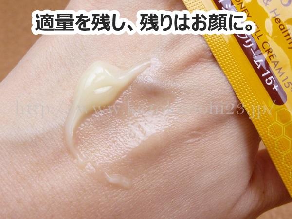 マヌカコスメジェルクリームの使い方。適量を残し、後はお顔に。こってりとしたクリームに感じます。