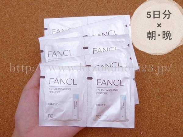 サンプルとして入っていたファンケル洗顔パウダーは全部で10包。5日分×朝・晩となります。