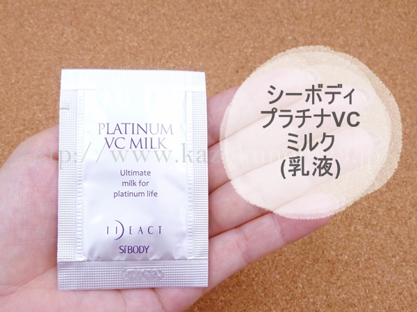 シーボディプラチナVCミルクはパウチにはいっています。