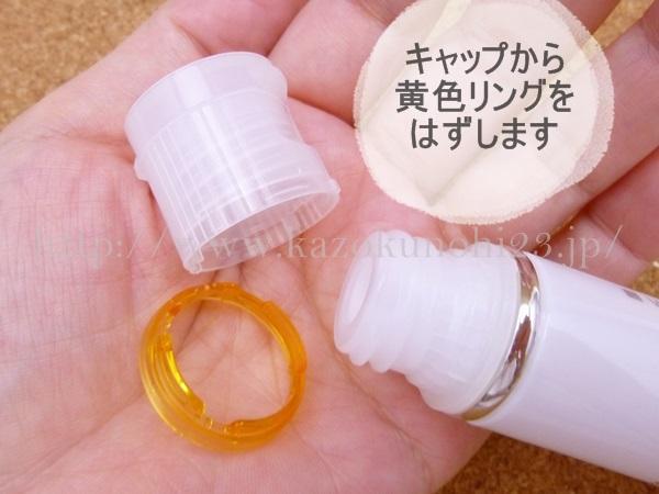 ファンケル美白化粧水を使うために開封してみます。