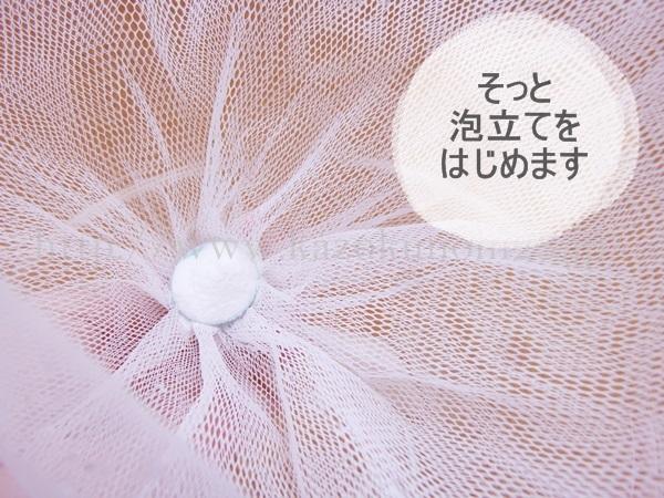 ファンケル洗顔パウダーを泡立てネットを使って泡立てて