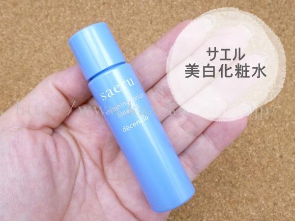 POLA decencia saeru whitening lotion clearist敏感肌用化粧液14ミリを使ってみたので使用感や肌なじみを写真付きで口コミ報告。ポーラ敏感肌スキンケアディセンシアの美白ケア化粧水お試し品はこんな感じ。内容量は14ミリで約10日分。