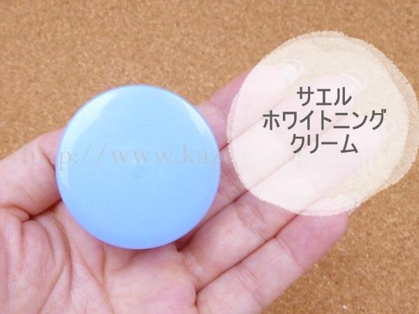 POLA decencia saeru whitening cream clearistを使ってみたので感想を口コミ形式で報告していきます。『肌荒れの原因である外部刺激を受けなければ、敏感肌は美しくいられる』と考えるディセンシアの生み出した特許成分ヴァイタサイクルヴェールを処方。写真は保湿クリーム。
