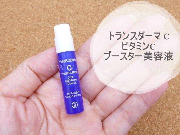 TRANSDERMA C-トランスダーマ C ビタミンcブースター美容液の使用感や肌なじみを写真つきで口コミ報告します。
