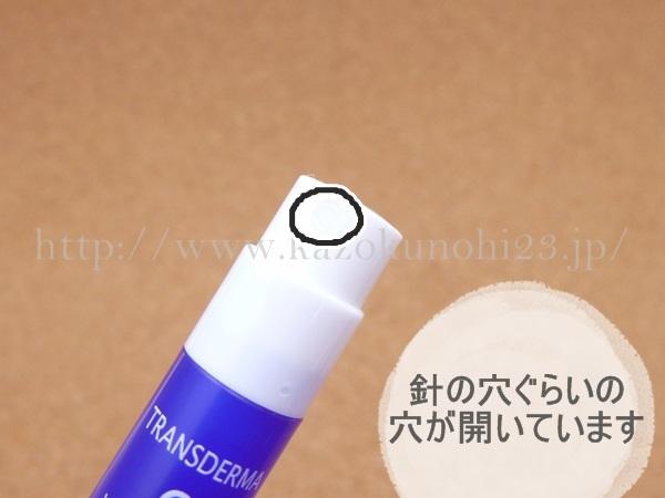 トランスダーマ美容液のスプレーは、小さな穴になっています。