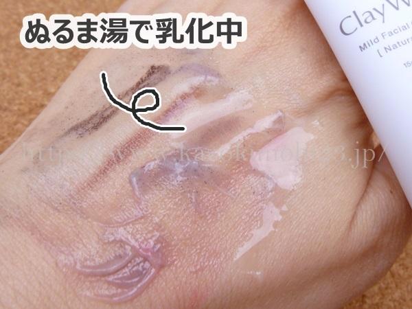 天然クレイであるモンモリロナイトが配合されたビーグレンクレイウォッシュ洗顔料。あまり浮き上がらないように感じたので、ぬるま湯で乳化してみました。