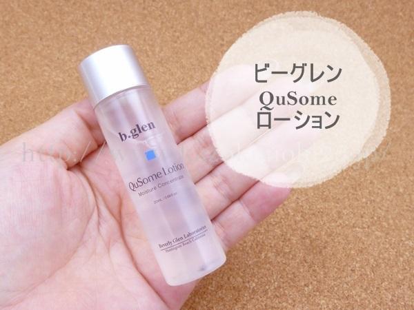 bglen qusome lotion moisture concentrate ビーグレン保湿化粧水の肌なじみをクチコミ中。