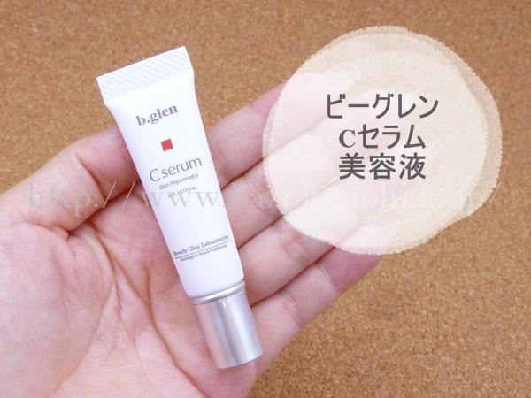bglen cserum skin rejuvenator ビーグレンのビタミンC美容液。