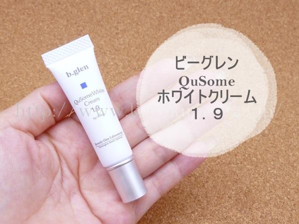 bglen qusome white cream QuSomeホワイトクリーム(美白クリーム) 5gの肌なじみを写真付きでクチコミ報告中。