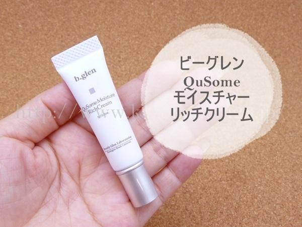 bglen qusome moisture rich cream QuSomeモイスチャーリッチクリーム(クリーム) 7gには、保湿作用があります。