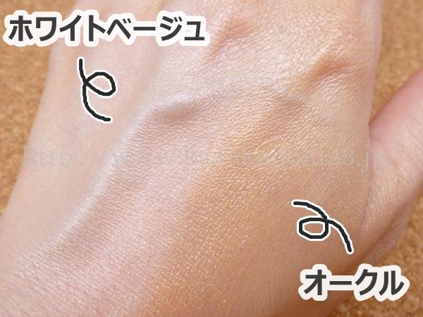 ジオリーブオイルの化粧下地もかねたうVケアクリームの色はこんな感じで違います。