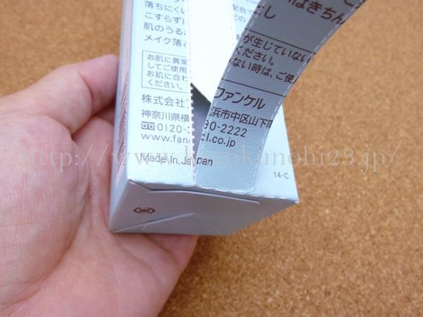 ファンケルマイルドクレンジングオイルの外箱はこんな感じで開いていきます。