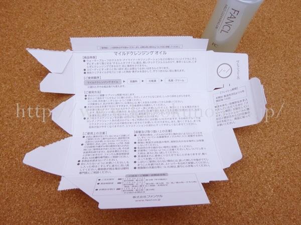 ファンケルマイルドクレンジングオイルの商品特長や使用順序・使用方法・使用上の注意などが書かれている、箱の側面。