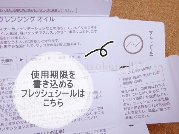 外箱内部には、使用期限が書き込めるフレッシュシールもあります。