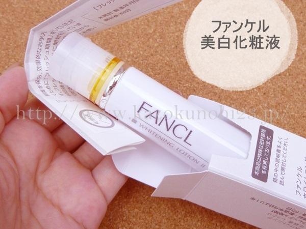 ファンケルホワイトニングローションは、美白化粧水のことです。