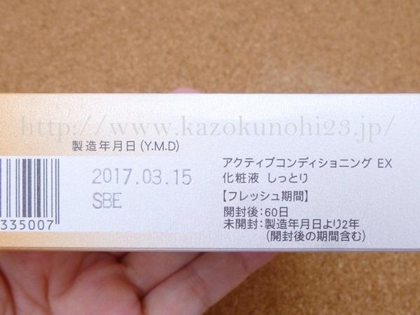ファンケルエイジングケア化粧液の使用期限について。開封後は60日以内で使い切りたいと思います。