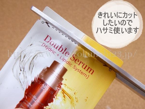クラランス(clarins)ダブルセーラム美容液を混ぜて使うために、ハサミできれいにカットしているところ。