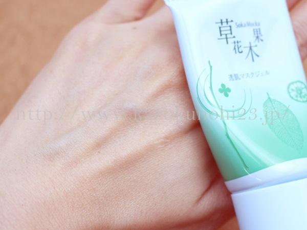 草花木果の透肌スキンケアの透肌マスクジェルの肌なじみを写真つきで口コミ報告していきます。