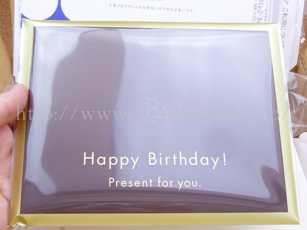 ポーラの商品を頼んだ時にお誕生日登録をしていたので、バースデイ特典も入っていました。ありがたやー。