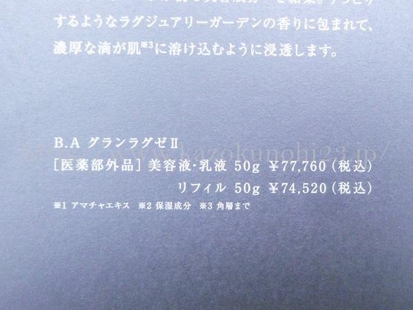 ポーラBAグランラグゼⅡシリーズの美容液と乳液は、普段絶対に使うことのない7万円クラスの物。パウチでも超嬉しい!なので楽しんで使いたいと思います。