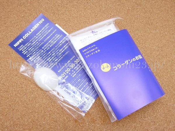 ニッピコラーゲン100お試しサイズに入っていたものは全部でこれだけ。パンフレット的なものが2つにスプーン、ニッピコラーゲン本体となります。